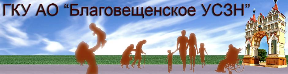 """ГКУ АО """"Благовещенское УСЗН"""""""